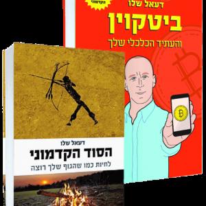 חבילה משולבת של שני הספרים